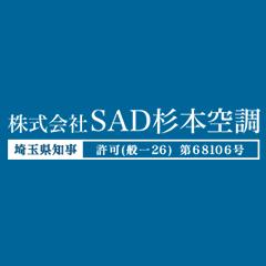 【求人】株式会社 SAD杉本空調は従業員を募集してます!